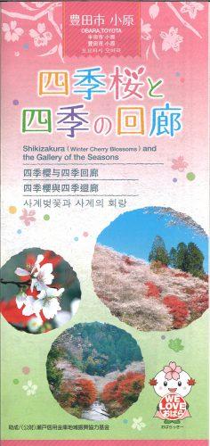 四季桜と四季の回廊(地図)<br /> (日・英・中韓共通)