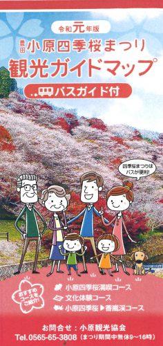 小原四季桜まつり<br /> 観光ガイドマップ