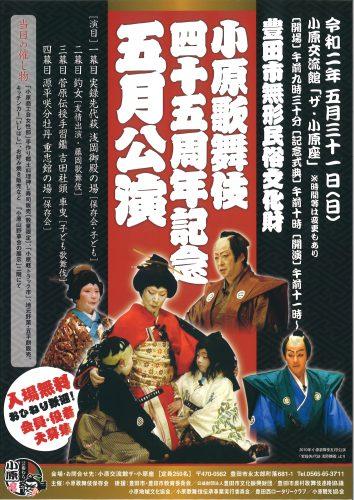 小原歌舞伎四十五周年記念五月公演中止のお知らせ