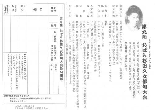 第九回 おばら杉田久女俳句大会