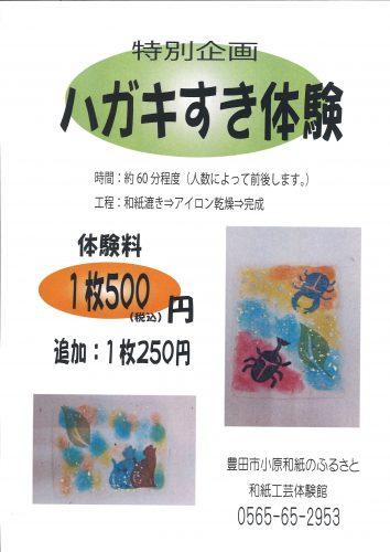 和紙のふるさと 和紙漉き体験 特別企画