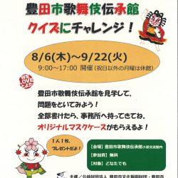 歌舞伎伝承館 クイズにチャレンジ!