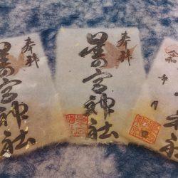 和紙のふるさと営業日のお知らせ
