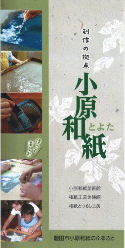 小原和紙のふるさと(内面)