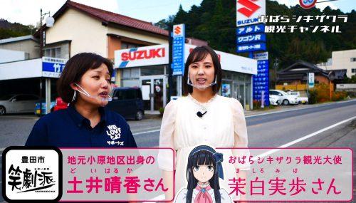 オリジナルTVアニメ「シキザクラ」第14弾