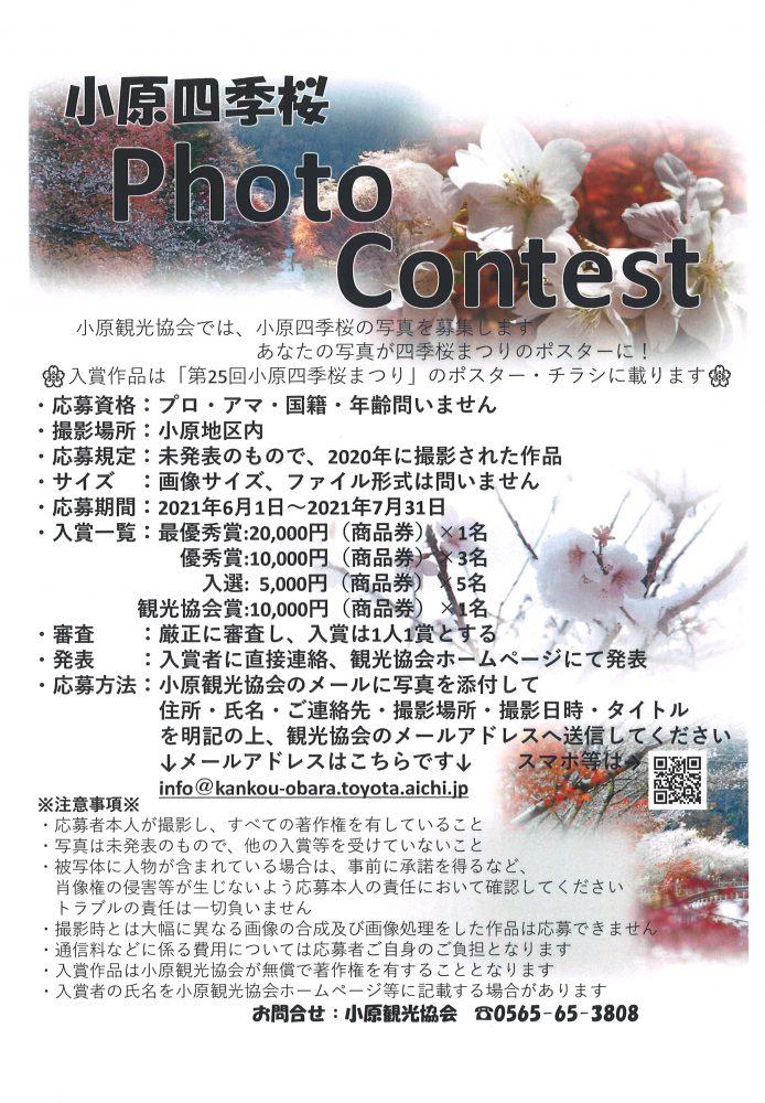 小原四季桜フォトコンテストを開催します